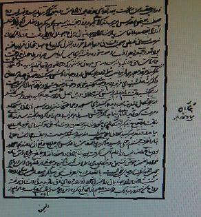 Aurangzeb's letter