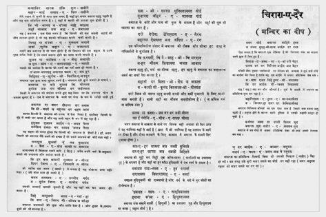 Charagh - E - Dair Masnavi by Mirza Ghalib