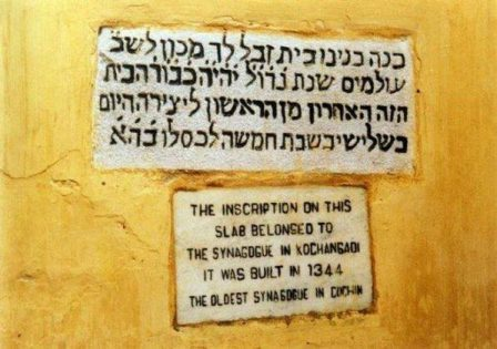 Israel Jews Inscription in India