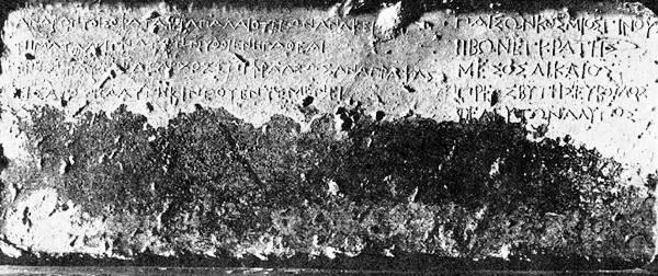 Israel inscription Jews