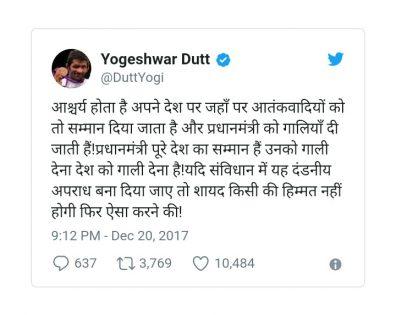 Yogeshwar Dutt opinion
