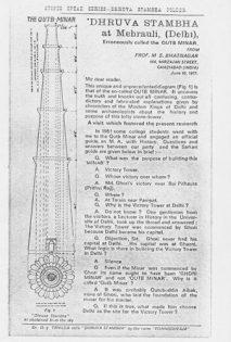 Qutub Minar - Dhruva Sthambha