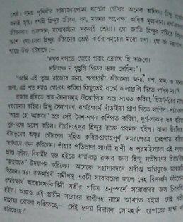 Birbhum Rajbangsha