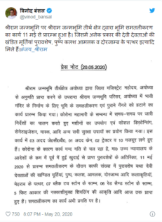 Vinod Bansal Press Note
