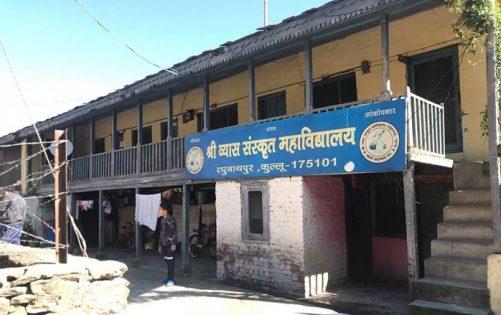 Shri Vyas Sanskrit College