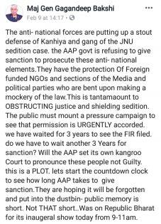 JNU sedition