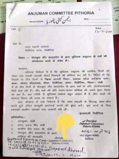 Copy of FIR against Richa Bharti