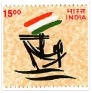 Indus Seal Postage Stamp