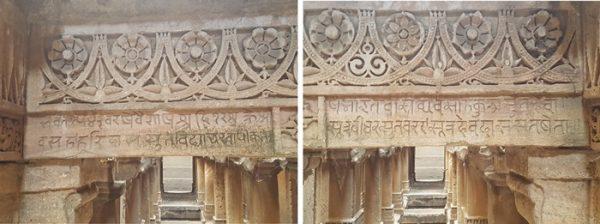 inscriptions Vadodara Vav