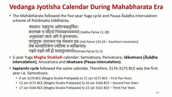 Vedanga Jyotisha calendar