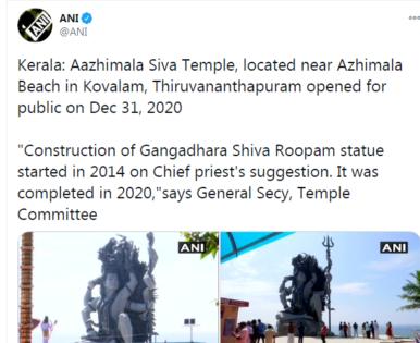 Azhimala Shiva temple