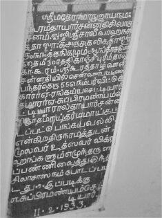 Kooram Tamil
